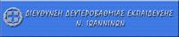 Διεύθυνση Δευτεροβάθμιας Εκπαίδευσης Ν. Ιωαννίνων